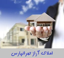 املاک آراز تهرانپارس