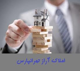 املاک آراز تهرانپارس بهترین انتخاب