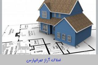 تغییر کاربری از مسکونی به تجاری